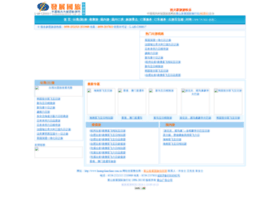 huangshanchina.com.cn
