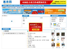 huilai.com