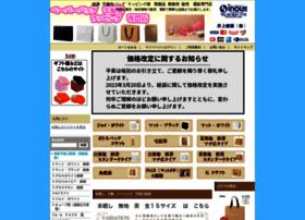 hukuro-houzai.com
