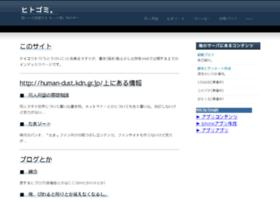 human-dust.kdn.gr.jp
