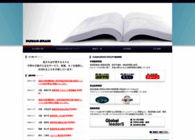 humanbrain.co.jp
