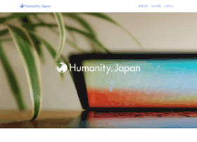 humanity-japan.jp