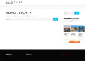 humanresources.jp