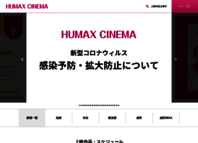 humax-cinema.co.jp