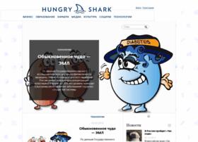 hungryshark.ru