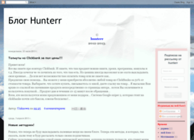 hunterr-blog.blogspot.com