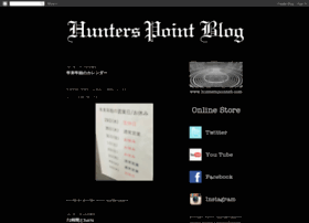 hunterspointsb.blogspot.jp
