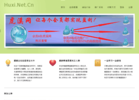 huxi.net.cn