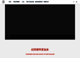 hwahsia.org.nz