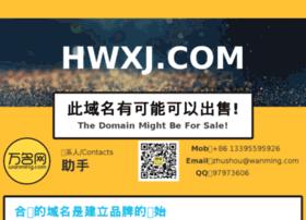 hwxj.com