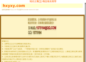 hxyxy.com