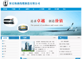 hy-cable.com.cn