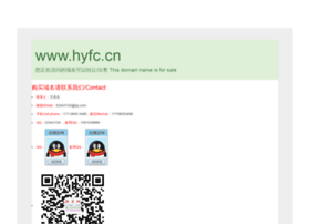 hyfc.cn