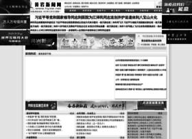 hynews.zjol.com.cn
