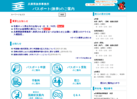hyogo-passport.jp