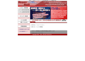 hyper-mail.jp