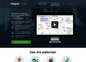 hyper-script.ru
