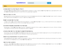 hyundaicarz.co.kr