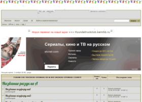 hyundaitruckclub.forum24.ru