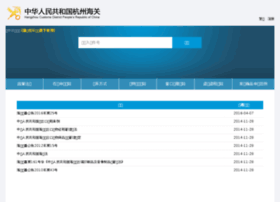 hzcpost.eport.com.cn