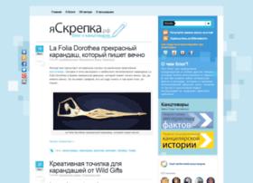 i-staple.ru