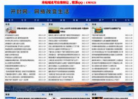i.kaifeng.com.cn
