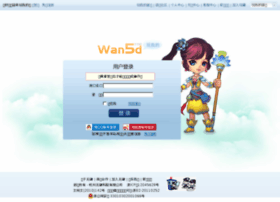 i.wan5d.com