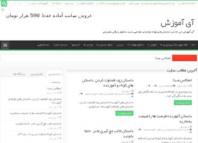 iamozesh.com