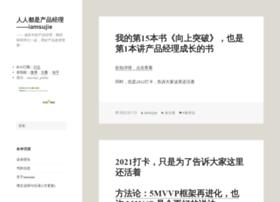 iamsujie.com