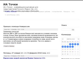 iatochki.ru