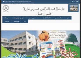 ibin-e-umar.edu.pk
