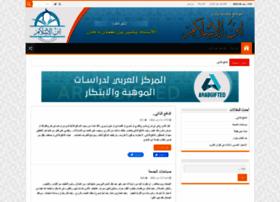 ibnalislam.com