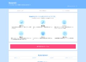 iboard.jp