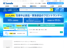 ic-lando.co.jp
