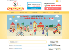 ic-loan.co.jp