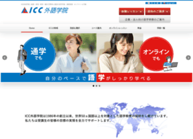 icc-net.jp