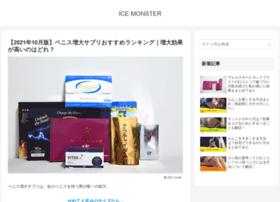 ice-monster.co.jp