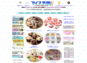 ice-tengoku.com