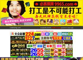 icebeijing.com