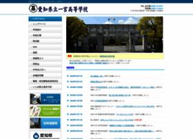 ichinomiya-h.aichi-c.ed.jp