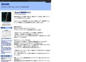 ichiro.diarynote.jp