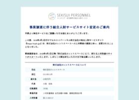 icjob.jp