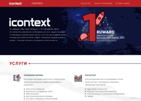 icontext.ru