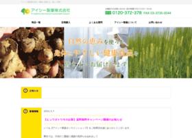 icseiyaku.co.jp
