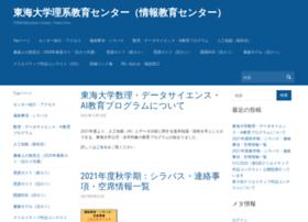 ictedu.u-tokai.ac.jp