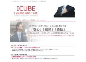 icubenet.jp