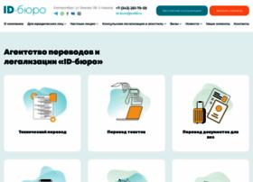id-buro.ru