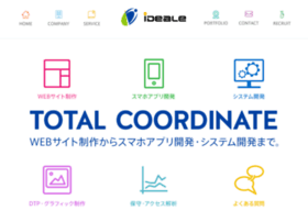 idea-le.co.jp