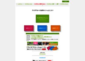 ideacard.jp