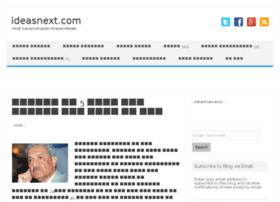 ideasnext.com